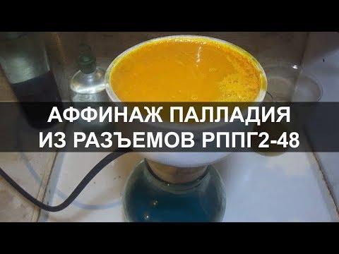 Аффинаж палладия из разъемов РППГ2-48 (Часть 1)