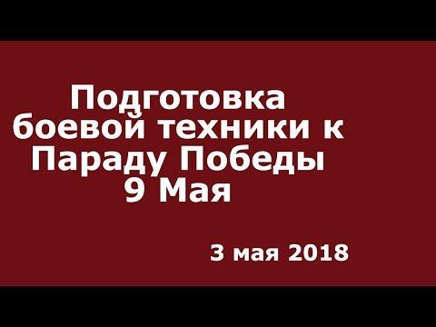 Подготовка боевой техники к Параду в честь дня Победы 3 мая 2018