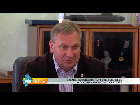 Новости Псков 27.07.2017 # Схема размещения ларьков в Пскове изменится с сентября