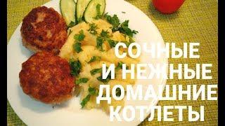 Вкусные сочные домашние котлеты! / Простые рецепты