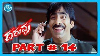 Daruvu Full Movie Part 14/15  Ravi Teja  Tapsee  Brahmanandam