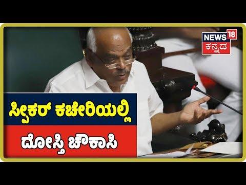 Speaker Ramesh Kumar Insists On Holding Trust Vote Today Itself