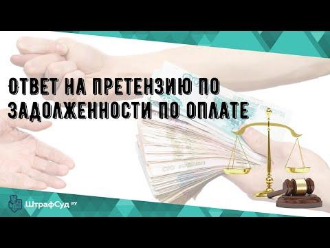 Ответ на претензию по задолженности по оплате