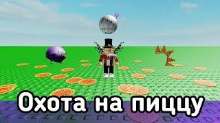 ОХОТА НА ПИЦЦУ (Roblox Pizza Party Animation) - Роблокс короткометражка. Перевод.