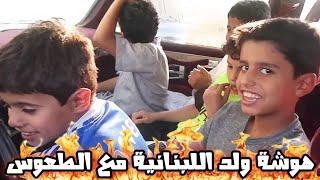 سلسلة الكشتة 1| حمده وخواتها واحلى رحلة على الجمس | ولد اللبنانية تهاوش معاهم!