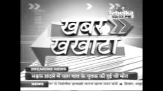 NARNAUND SONU SHARMA BHATOL JATTAN HANSI A1TEHLKA HARYANA NEWS-9315107375