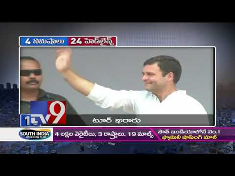 4 Minutes 24 Headlines || Trending News || 15-10-2018 - TV9