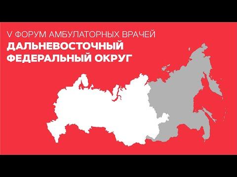 V Форум амбулаторных врачей ДВФО. Зал 2. 09.06.21