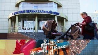 Мужское / Женское - Колыбельная. Выпуск от03.10.2017