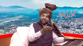 Gojri Bait ||Mohammad Shabir || Part 04 of 05 || Rajouri || Gujjars ||Jammu Kashmir ||