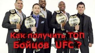Секрет получения ТОП бойцов в игре UFC. Открываю 17 новых бойцов и сравниваю их.