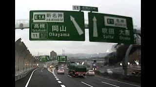 祝開通!新名神・神戸延伸!高槻ジャンクションより新区間へ・・・