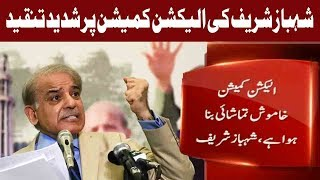 ECP Silent as Punjab Government Dances To PTI's Tunes: Shehbaz Sharif |Elections 2018 | Express News