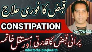 Qabz ka fori ilaj in urdu/hindi  Qabaz ka ilaj Treatment of constipation  Constipation home remedies