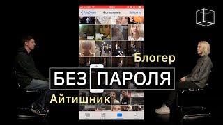 Знакомство Айтишник + Блогер   Без пароля   КУБ