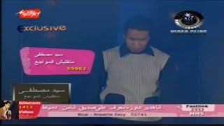 Sayed Mostafa - Matalebsh El Mawagea [ Music Video ] / سيد مصطفى - كليب متقلبش المواجع
