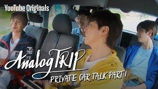 AnalogTrip (아날로그 트립)   미공개영상] 동방신기와 슈퍼주니어의 드라이브 토크 Part. 1