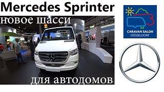 НОВЫЙ Mercedes-Benz Sprinter для автодомов.
