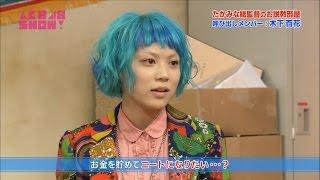 NMB48木下百花高橋みなみ説教部屋将来の夢はニートAKB48SKE48HKT48乃木坂46