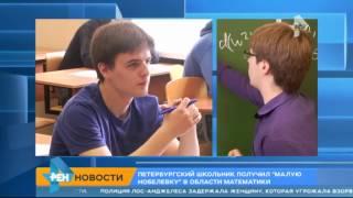 Петербургский вундеркинд получил  Малую нобелевку  в области математики