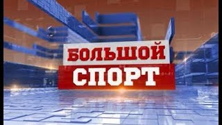 """""""Большой спорт"""". Эфир от 19.01.2019"""