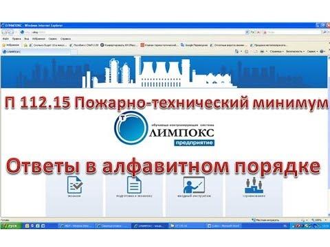 Олимпокс ответы на П 112.15 Пожарно технический минимум