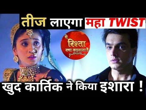 Yeh Rishta Kya Kehlata Hai: Kartik reveals how Teej festival will bring major TWIST !