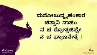 nirvana shatakam isha with lyrics in hindi - TH-Clip