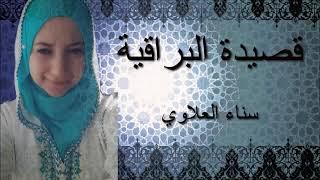 قصيدة البراقية - سنا العلاوي    Al Bourakia - Sana Elallaoui تحميل MP3