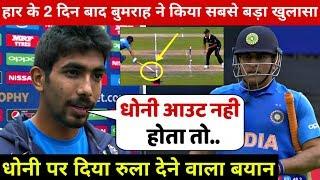 देखिये,शर्मनाक हार पर खूब भडके Bumrah,लेकिन Dhoni पर कुछ ऐसा कहकर जीता करोड़ों भारतीयों का दिल