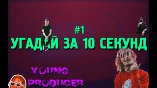 УГАДАЙ ПЕСНЮ ЗА 10 СЕКУНД |#1 | НОВАЯ ШКОЛА