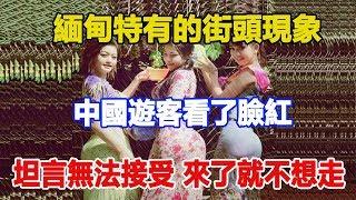 緬甸特有的街頭現象,中國遊客看了臉紅,坦言無法接受,來了就不想走