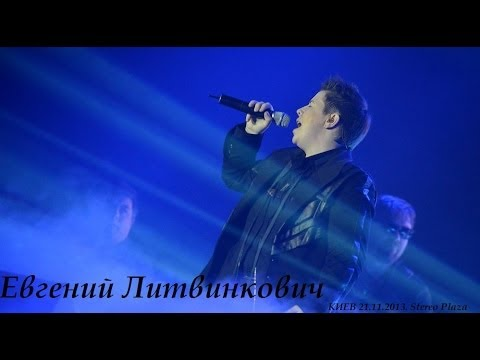 Концерт Евгений Литвинкович в Запорожье - 5