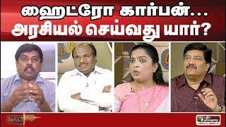 Nerpada Pesu: ஹைட்ரோகார்பன்… அரசியல் செய்வது யார்?  | 22/01/2020 | Hydrocarbon Project | BJP | ADMK