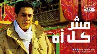 اغاني طرب MP3 Hakim - Mosh Koll Ah / حكيم - مش كل أه تحميل MP3