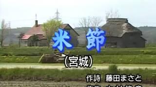 米節/宮城県民謡/唄:浅草ぼんとく