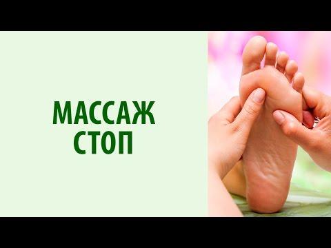 Самомассаж ступней: как делать самомассаж стоп. Йога для стоп. Yogalife