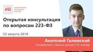 Открытая консультация по вопросам 223-ФЗ (23.08.18)