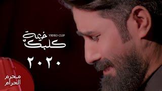 كلبك خيمة | احمد الساعدي | بندرية | 2020 | محرم الحرام | VIDEO CLIP تحميل MP3