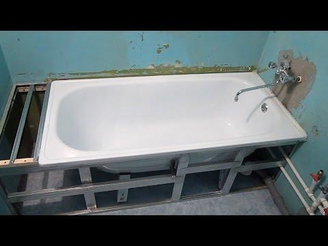 Ремонт в ванной своими руками. Установка ванны, наращивание ванны полкой и монтаж экрана под ванну
