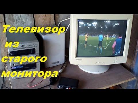Телевизор из старого монитора. Как из монитора сделать телевизор. Деревенские будни.