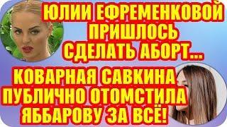 Дом 2 Свежие Новости ♡ 19 августа 2019. Эфир (25.08.2019).