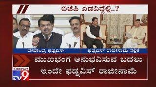ಬಿಜೆಪಿ ಎಡವಿದ್ದೆಲ್ಲಿ? Reasons Why BJP Government Collapsed In Maharashtra?