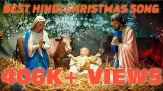 Best Hindi Christmas song - Download this Video in MP3, M4A, WEBM, MP4, 3GP