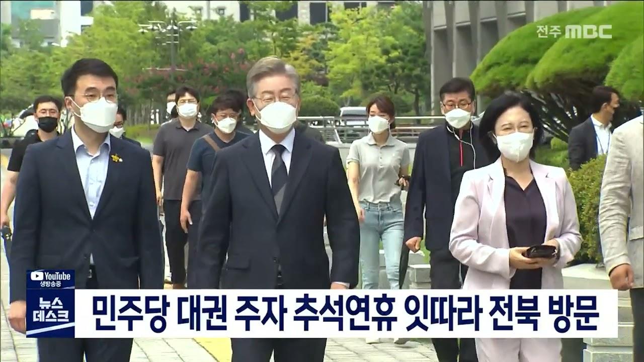 민주당 대권 주자 추석연휴 잇따라 전북 방문
