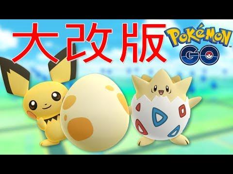 Pokemon GO 加入團體戰 & 新道館功能 寶可夢