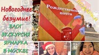 Новогоднее безумие! Влог - экскурсия по московской НГ ярмарке! Часть 2