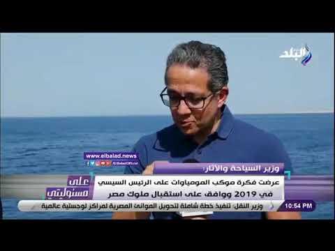 وزير السياحة عرضت فكرة موكب المومياوات على الرئيس السيسي 2019