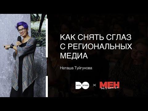 «Как снять сглаз с региональных медиа», Наташа Туйгунова