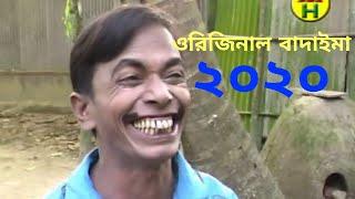 ওরিজিনাল বাদাইমা ২০২০ # vdaima origial new badaima bangla 2020